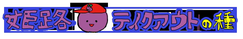 姫路テイクアウトの種