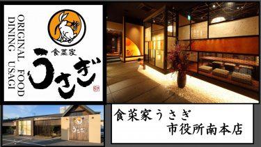 食菜家うさぎ市役所南本店【姫路市飾磨区野田町】